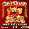รีวิวเกมอาเขต Happy New Year