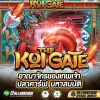 รีวิวเกมส์สล็อต Koi Gate