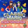 รีวิวเกมอาเขต Classic Mario